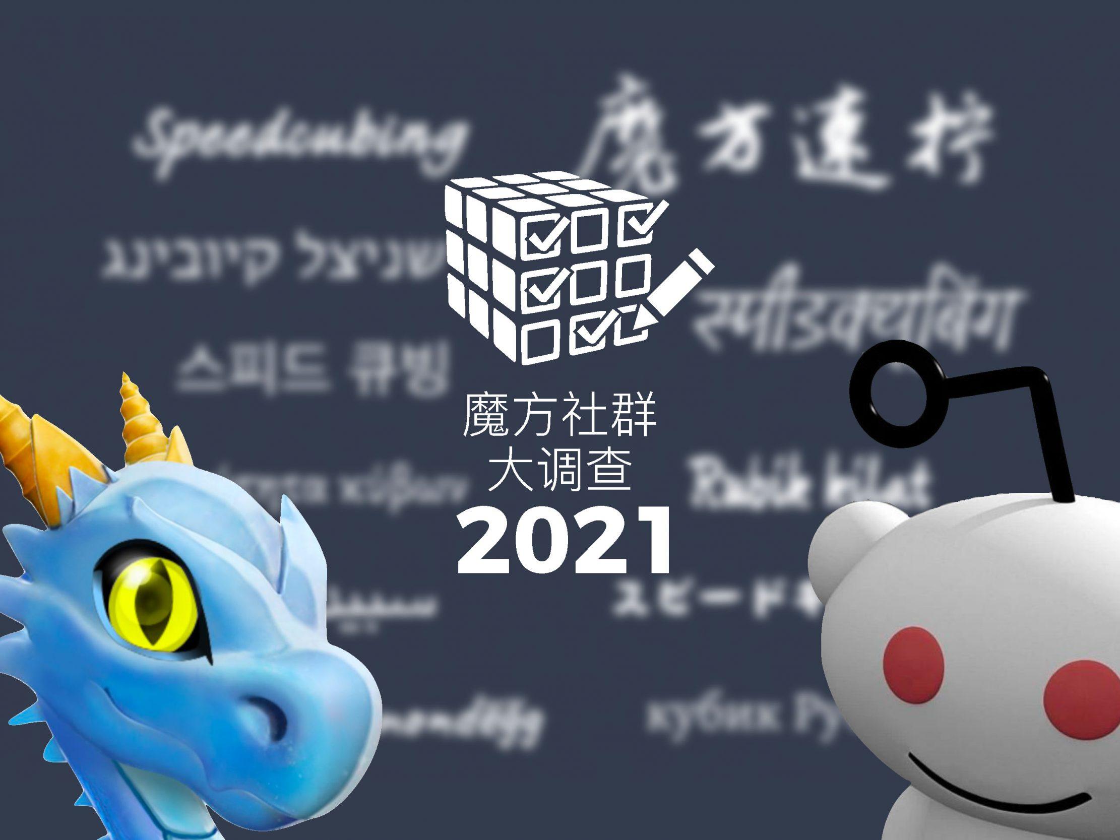 Cubing Megasurvey 2021